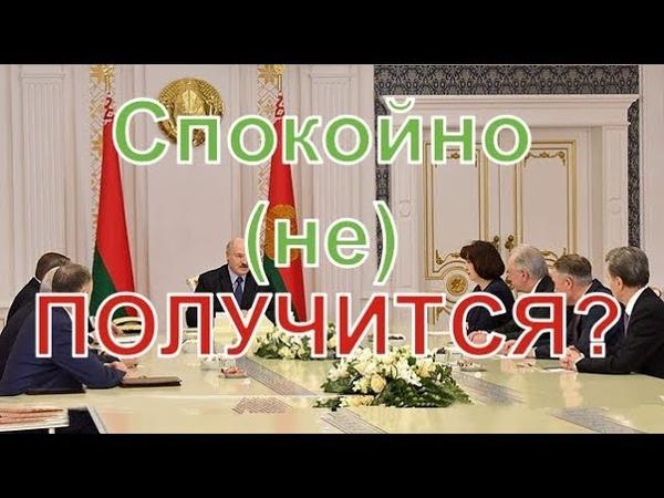 Лукашенко:спокойно (не) получится