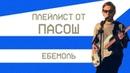 ЕБЕМОЛЬ 4 Топ-5 групп российской сцены по версии Пасош вместо тизера