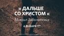 Дальше со Христом Михаил Заболотских 6 января 2019 Церковь Слово жизни Северодвинск