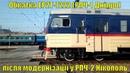 Обкатка електропоїзду ЕР2Т-7222 РПЧ-1 Дніпро після модернізації у РПЧ-2 Нікополь