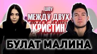 Между двух Кристин / Выпуск 4 / Булат Малина - тату-мастер