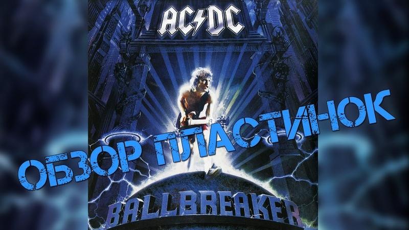 Обзор и сравнение пластинок AC DC Ballbreaker