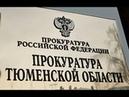 Прокуратура против суда Коррупция в Тюмени на 5 млрд