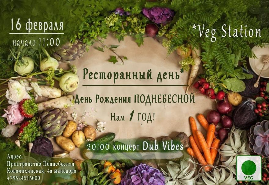 Афиша Нижний Новгород 18/05 Ресторанный день * Veg Station