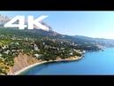 КРЫМ С ВЫСОТЫ ПТИЧЬЕГО ПОЛЕТА / 4K Crimea by dron part 3