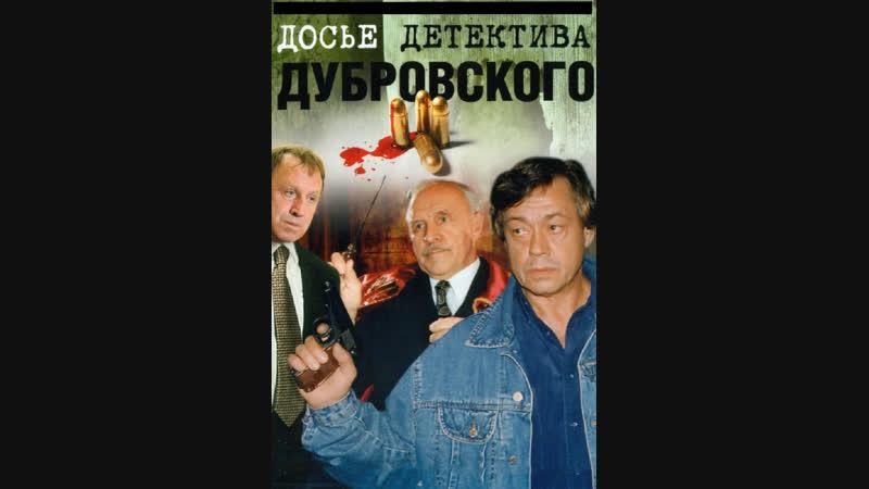 Д.Д.Д. Досье детектива Дубровского 4 Серия