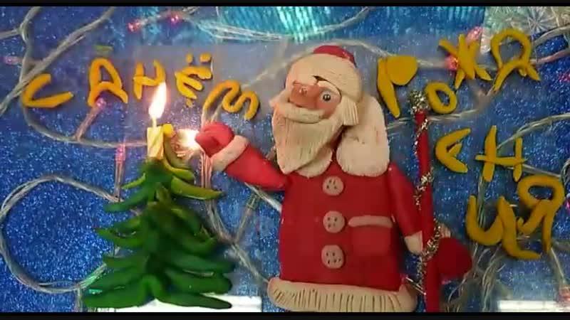 С Днём Рождения Дед Мороз Студия Чак- Чак.