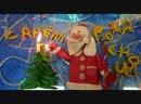 С Днём Рождения Дед Мороз Студия Чак- Чак .