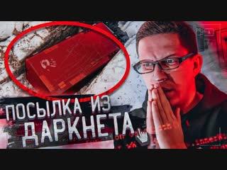 Дима Масленников Ужасная ПОСЫЛКА с ДАРКНЕТ - Я В ШОКЕ Гусейн Гасанов