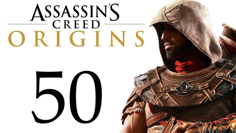 Assassin's Creed Истоки Демоны в пустыне СЛОН 50 побочки PC