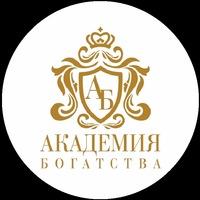 Логотип АКАДЕМИЯ БОГАТСТВА