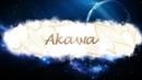 Акаша. Избранное