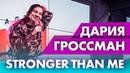 Дария Гроссман Stronger Than Me Сергей Шнуров Голос Эксклюзив на Радио ENERGY