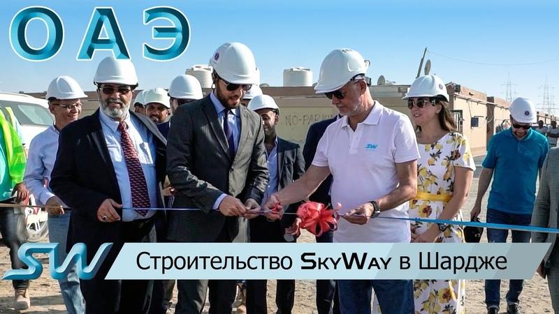 Начало строительства SkyWay в ОАЭ Шарджа