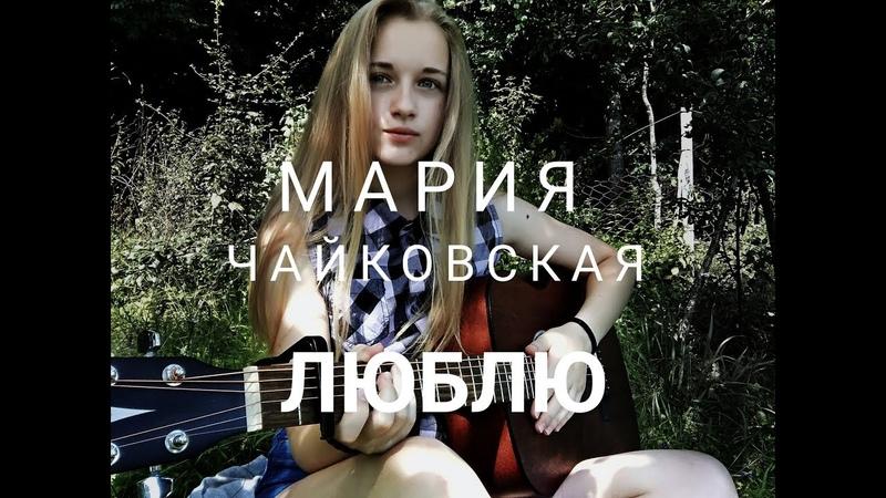 Мария Чайковская-Люблю(cover by Nastja Adamowich)