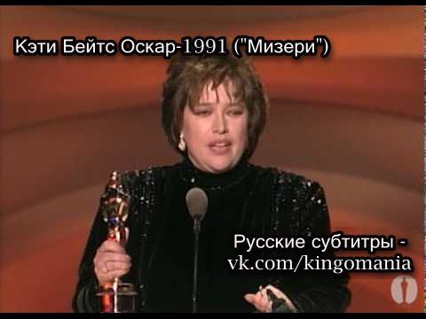 Речь Кэти Бейтс на церемонии Оскар 1991