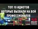 Топ 10 идиотов которые вызвали на бой профессионалов Муай Тай ММА Бокс