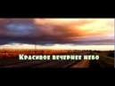 Красивое вечернее небо,дорога на Шполу с Крымок,Черкасская область