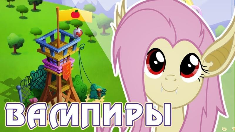 ВАМПИРЫ в игре Май Литл Пони (My Little Pony) - часть 2
