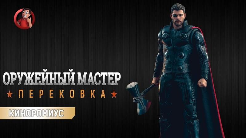 Оружейный мастер Перековка - Громобой Тора - Man At Arms Reforged на русском!