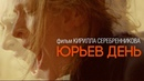 ЮРЬЕВ ДЕНЬ фильм Кирилла Серебренникова