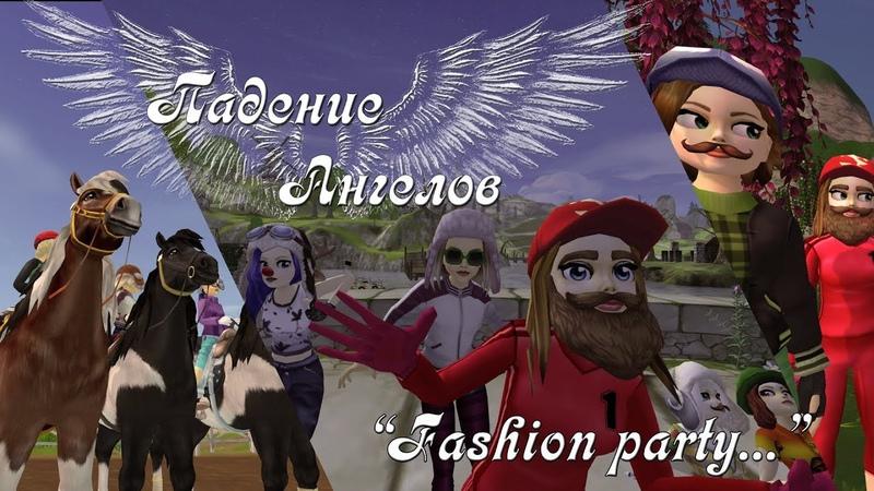Конный клуб SSO Падение ангелов - Fashion party.../ SSO Dressage club
