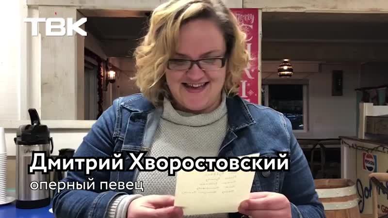 Жительница Канады пытается произнести имена российских аэропортов