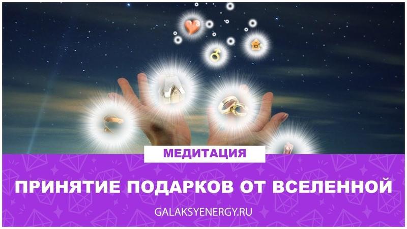 Подарки Вселенной. Медитация. Доступ к изобилию Вселенной