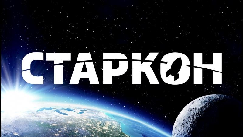 STARCON 2018 by Rakukemuri
