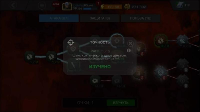 Demon Show Марвел битва чемпионов Урок мастерствологии