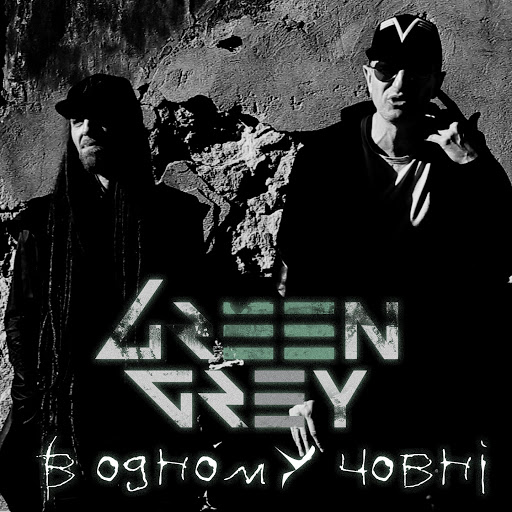 Green Grey альбом В одному човні