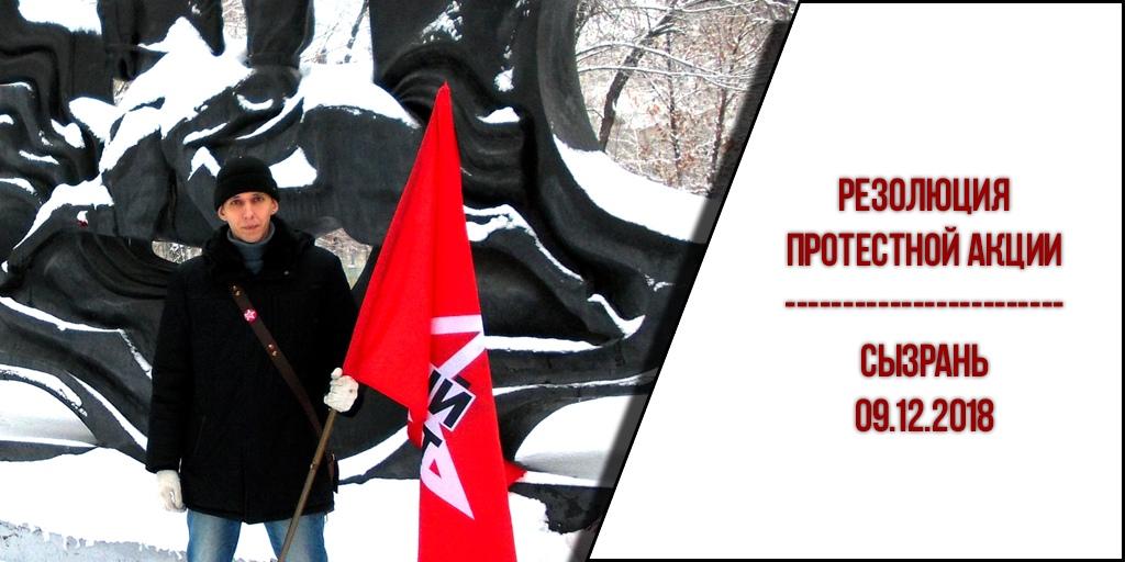 Пикет КПРФ в Сызрани 09.12.2018 Александр Чернов