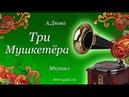 Три мушкетера - Мюзикл М.Дунаевского по роману А.Дюма (Слушать онлайн)