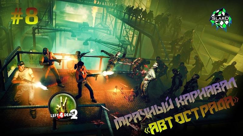 Прохождение: Left 4 Dead 2 - Мрачный карнавал «Автострада» \ Dark Carnival «Highway» 8