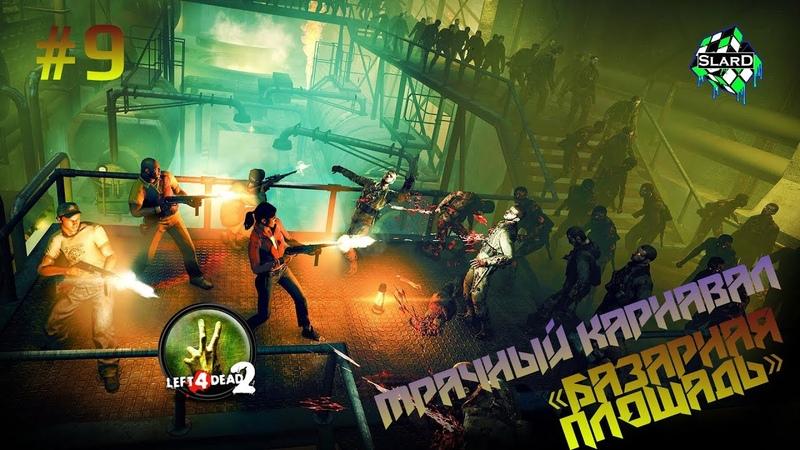 Прохождение: Left 4 Dead 2 - Мрачный карнавал «Базарная площадь» \ Dark Carnival «Fairground» 9