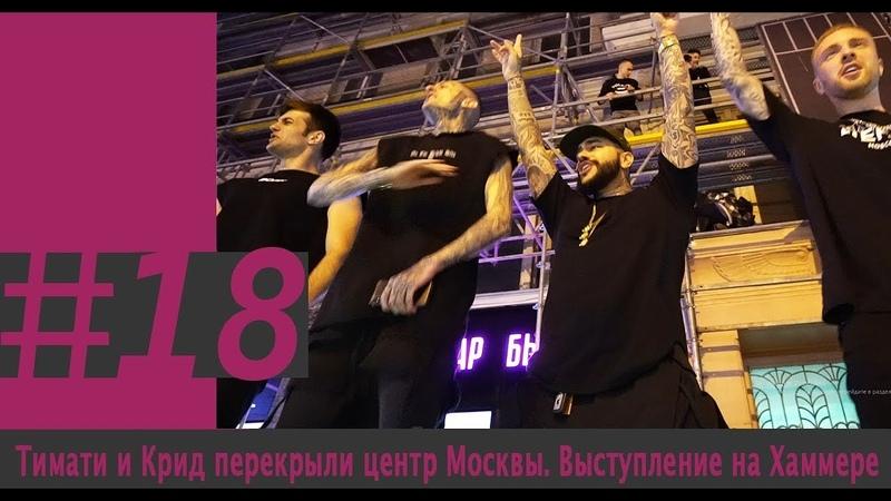 Тимати и Крид перекрыли центр Москвы.Выступление на Хаммере