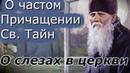 НЕ ВИНИ ДРУГИХ Всяк сам за себя отвечает Амвросий Оптинский преподобный