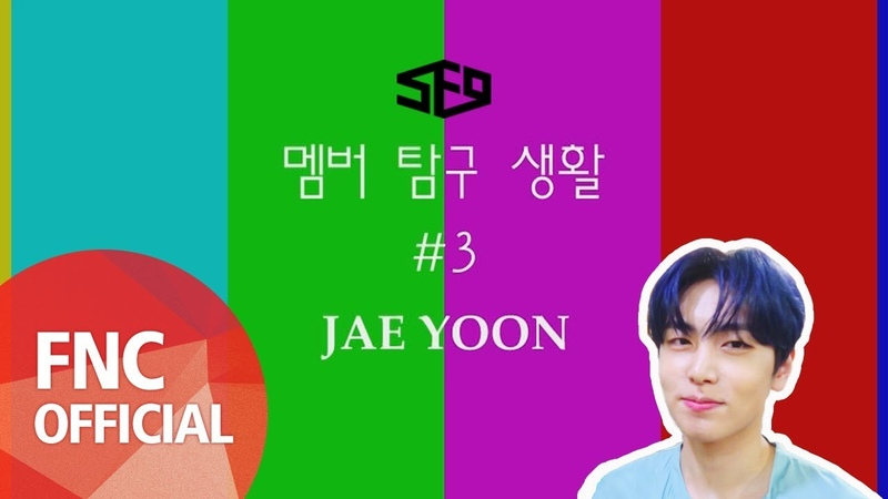 SF9 – 멤버 탐구생활 3 재윤