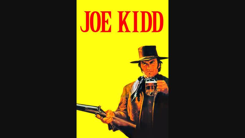 Джо Кидд 1972 Joe Kidd реж Д Стерджес