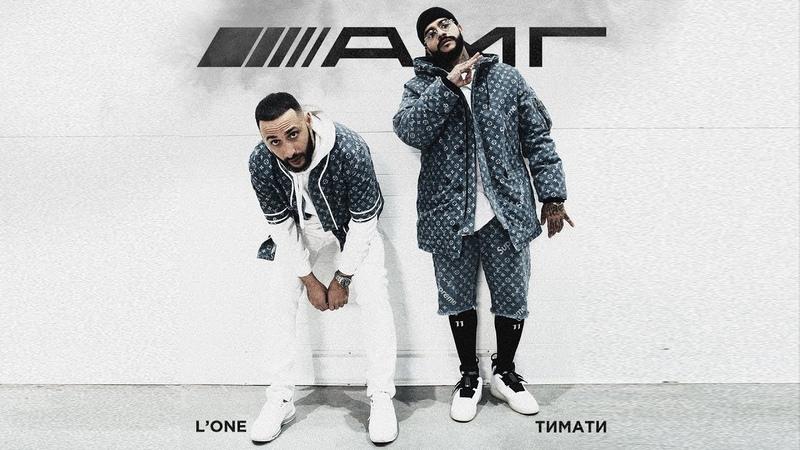 Тимати feat. LOne - АМГ (премьера клипа, 2019)
