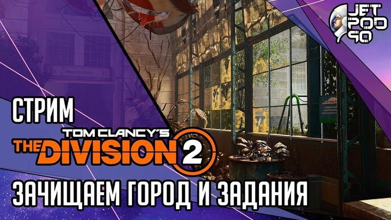 TOM CLANCY'S THE DIVISION 2 игра от Ubisoft. СТРИМ! Зачищаем город и выполняем задания с JetPOD90.