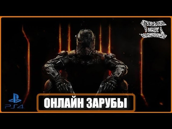 УТРЕННЯЯ ФАНОВАЯ КОЛДА BO3 | VTG CALL OF DUTY BLACK OPS 3 СТРИМ