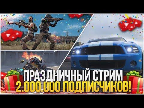 ПРАЗДНИЧНЫЙ СТРИМ! 2.000.000 ПОДПИСЧИКОВ НА КАНАЛЕ! FORZA HORIZON 4, PUBG И НЕ ТОЛЬКО!
