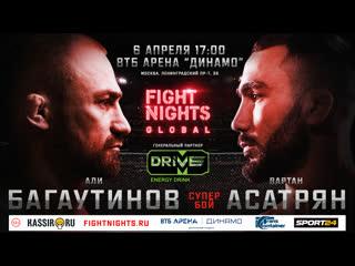 Fng92 free live stream - прямая трансляция турнира fight nights global 92 в москве