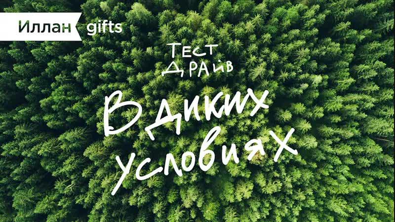 Тест-драйв Иллан gifts — В диких условиях (Трейлер)