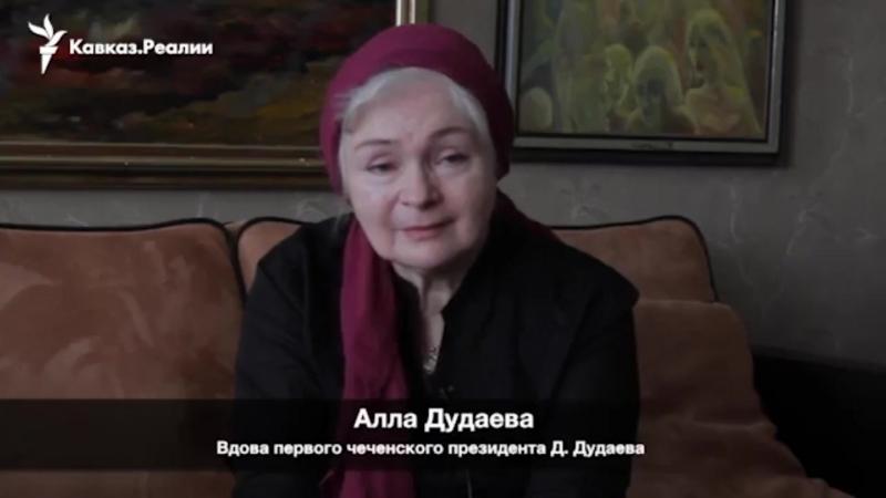 Алла Дудаева обращение к Чеченскому народу