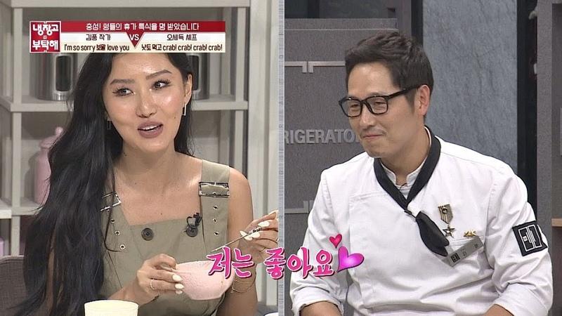 화사(Hwa Sa)의 취향은 퍼진 면♡ 의도치 않게 취향 저격한 김풍ㅋㅋ 냉장고를 부5344