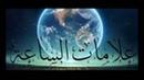 الشيخ عبد الفتاح حمداش الجزائري : خسف ومسخ .. 160