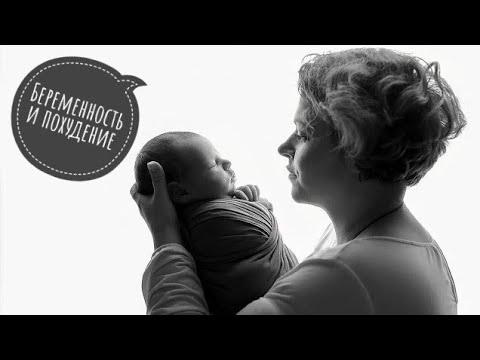 Беременность и похудение мой опыт 9 месяцев 6 кг