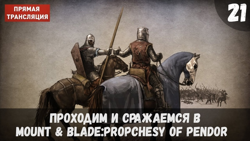 Стрим Mount Blade Prophesy of Pendor Часть №21